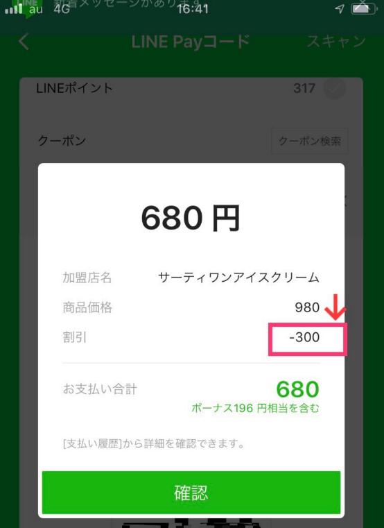 サーティーワン LINE Pay