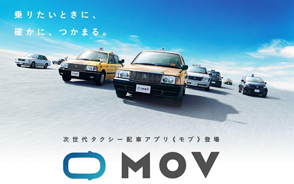 モブ タクシー配車