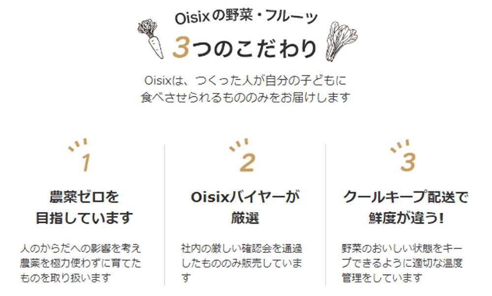 オイシックス oisix