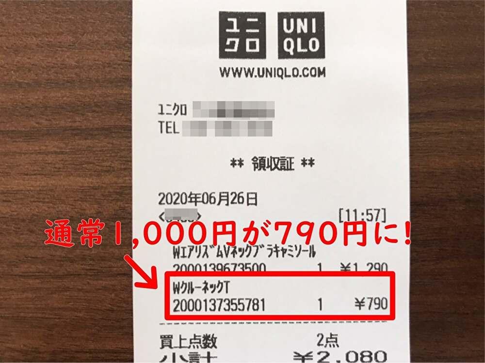 ユニクロ 限定価格