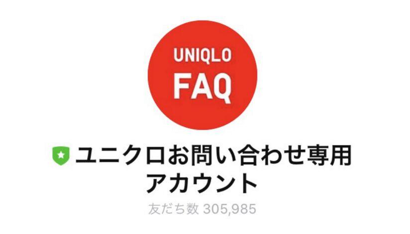 ユニクロ FAQ