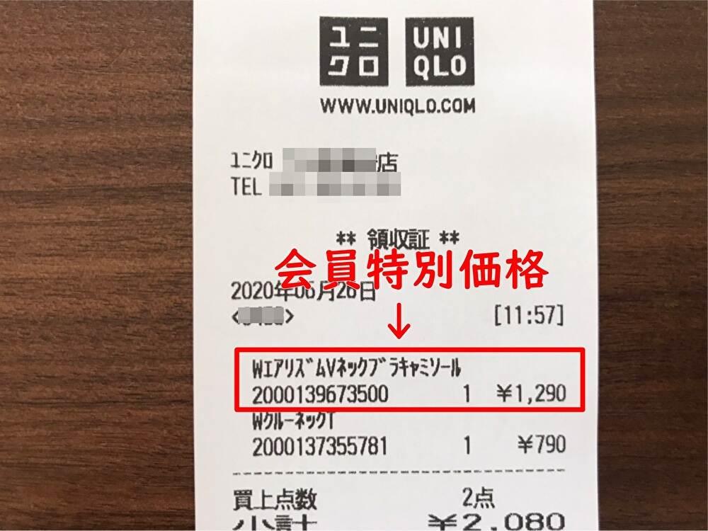 ユニクロ 会員特別価格
