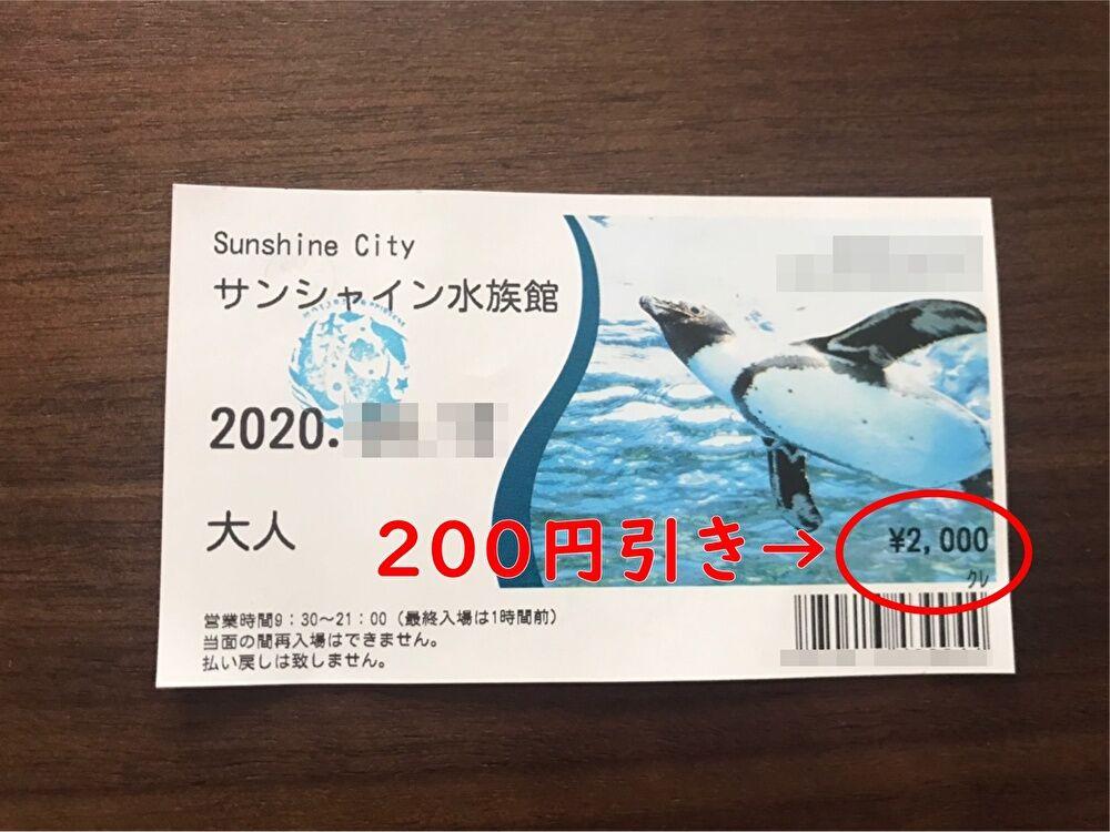 サンシャイン水族館 エポスカード