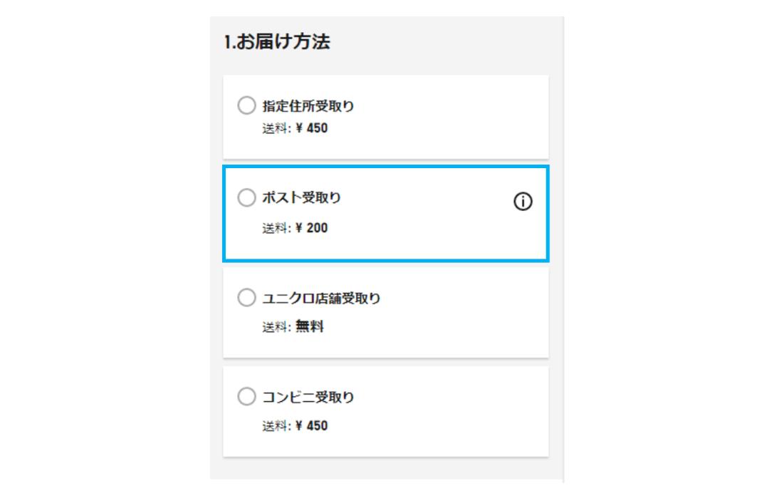 UNIQLO ポスト受取り 注文画面