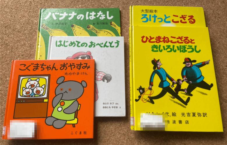 図書館の絵本
