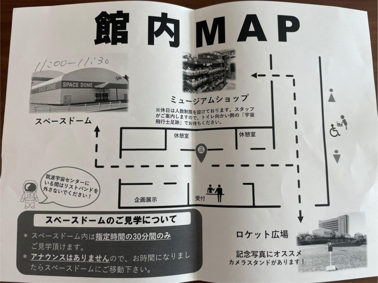 JAXAの館内MAP