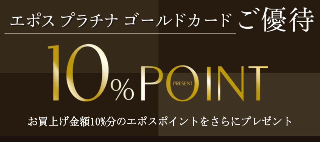 エポスカード 10%ポイント還元