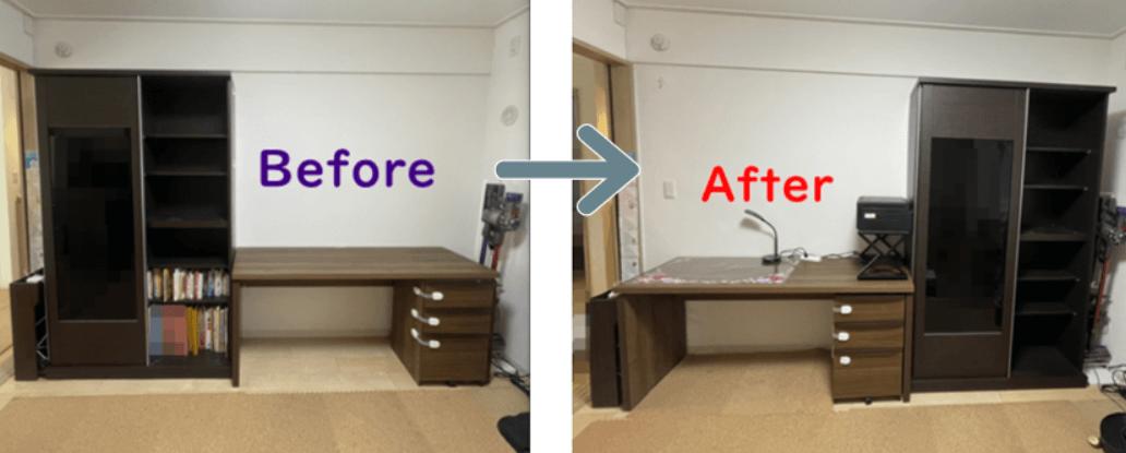 机の配置換え before after