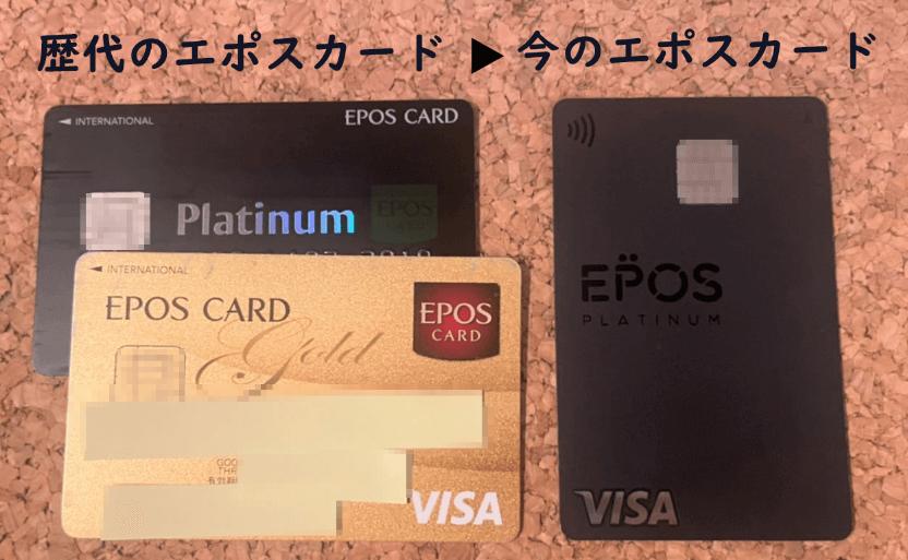 エポスカードの券面 プラチナカード